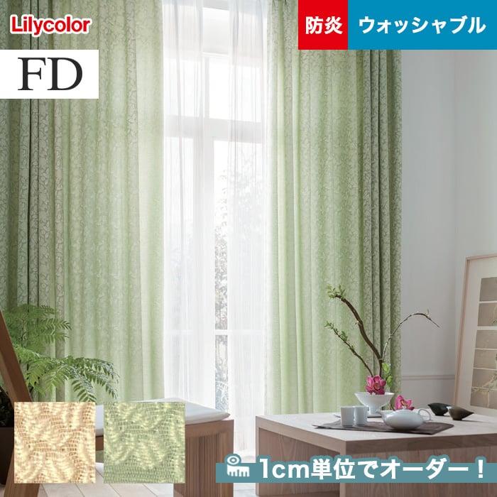 オーダーカーテン リリカラ FD(ファブリックデコ) FD-53461・FD-53462