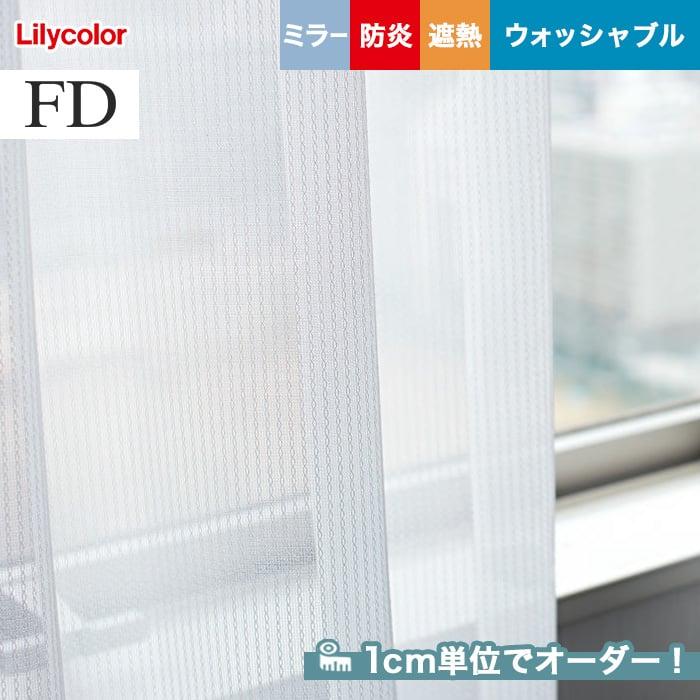 オーダーカーテン リリカラ FD(ファブリックデコ) FD-53525