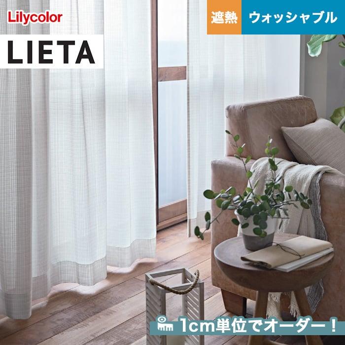 オーダーカーテン リリカラ LIETA(リエッタ) ET518