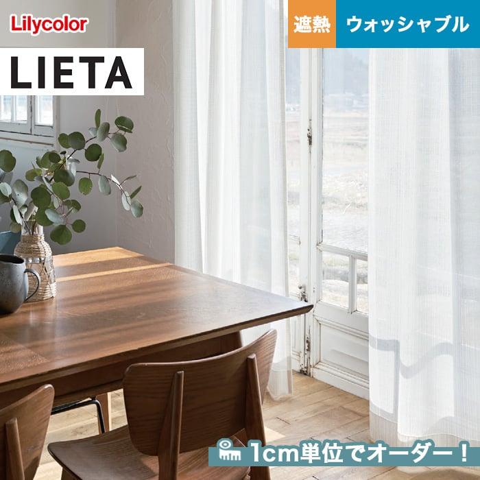 オーダーカーテン リリカラ LIETA(リエッタ) ET519