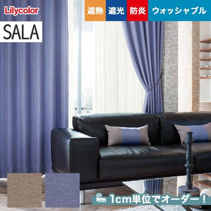 オーダーカーテン リリカラ SALA(サーラ) LS-61363・61364