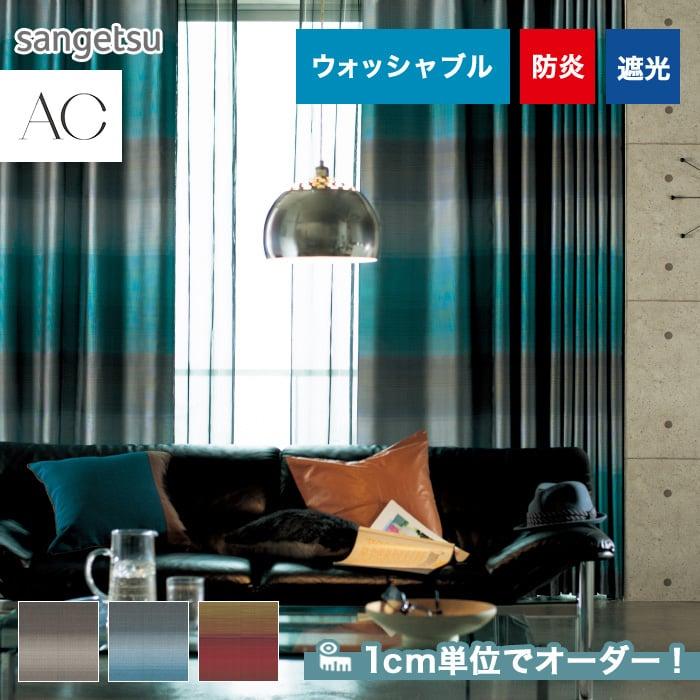 オーダーカーテン サンゲツ AC AC5033~5035
