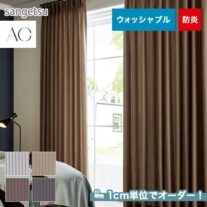 オーダーカーテン サンゲツ AC AC5049~5052