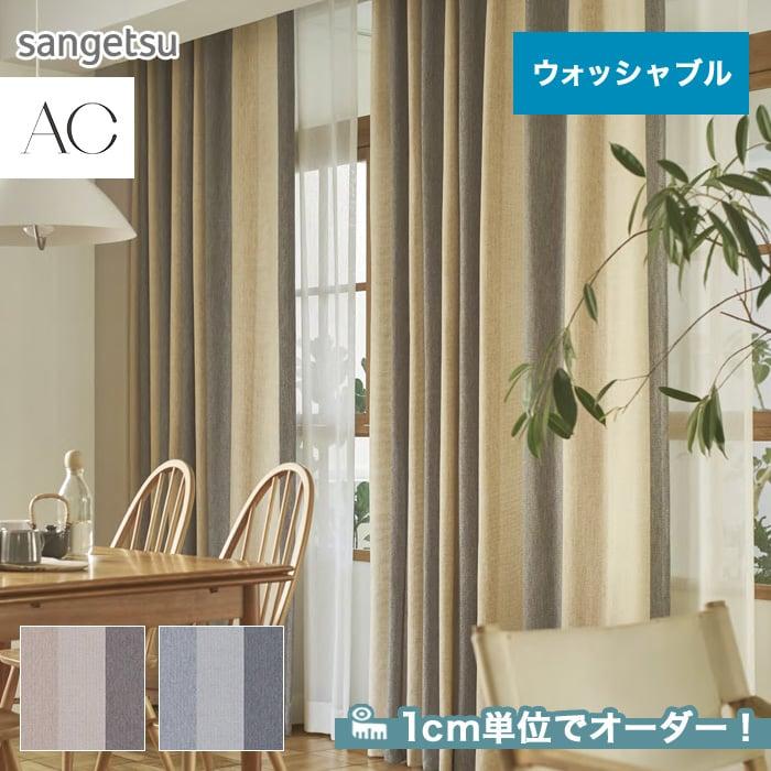 オーダーカーテン サンゲツ AC AC5078~5079
