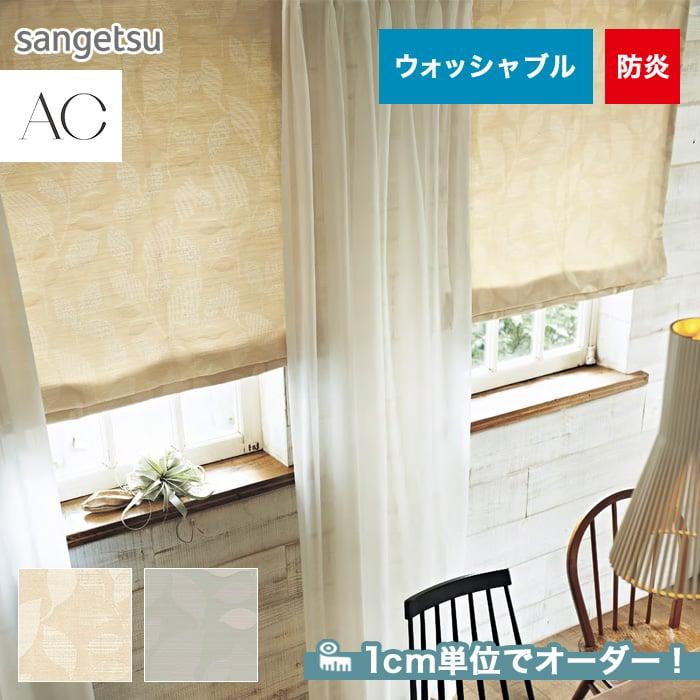 オーダーカーテン サンゲツ AC AC5082~5083