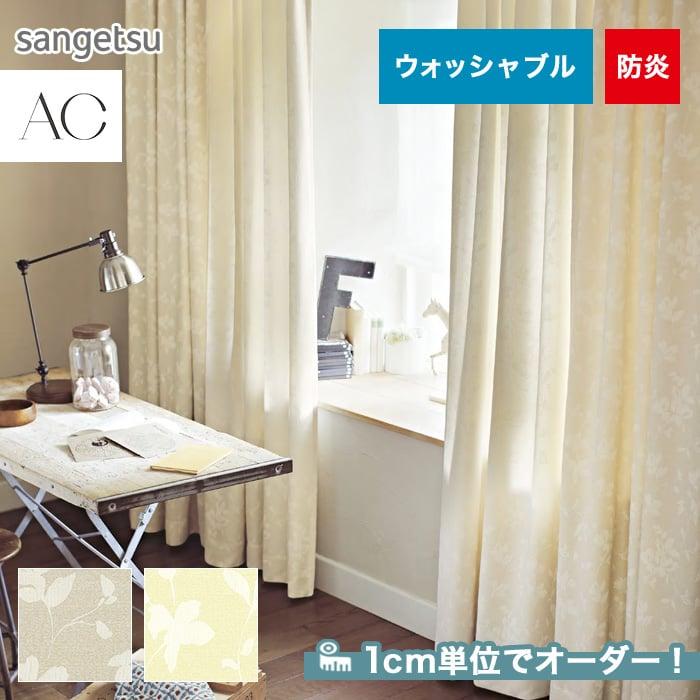 オーダーカーテン サンゲツ AC AC5084~5085