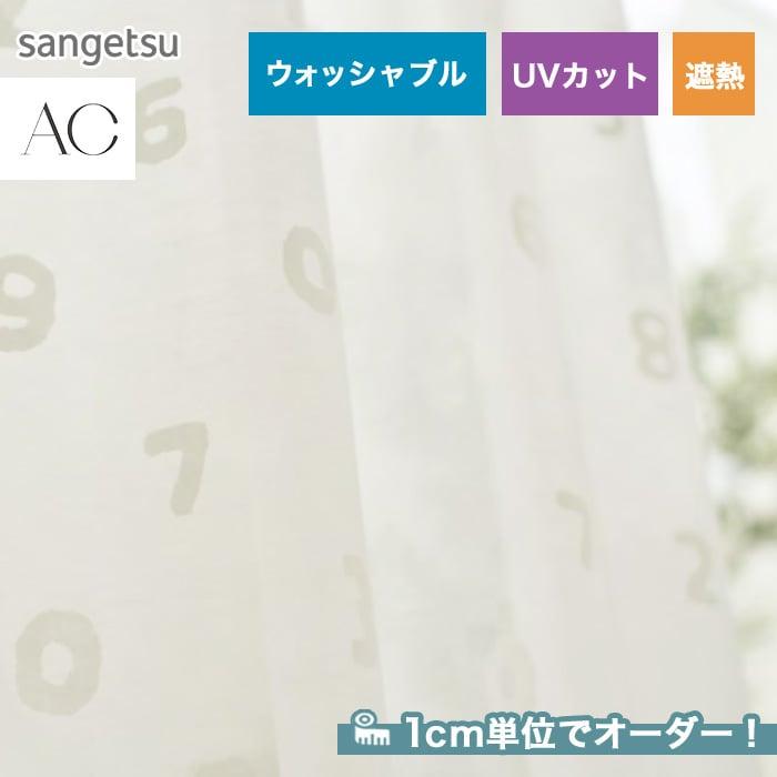 オーダーカーテン サンゲツ AC AC5133