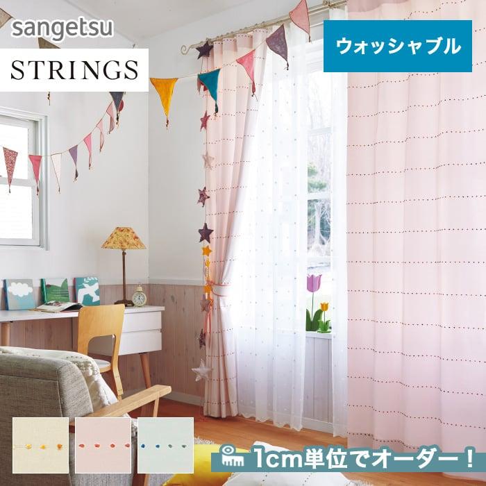 オーダーカーテン サンゲツ STRINGS (ストリングス) SC3324~3326