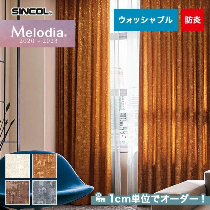 オーダーカーテン シンコール Melodia (メロディア) ML3025~3028