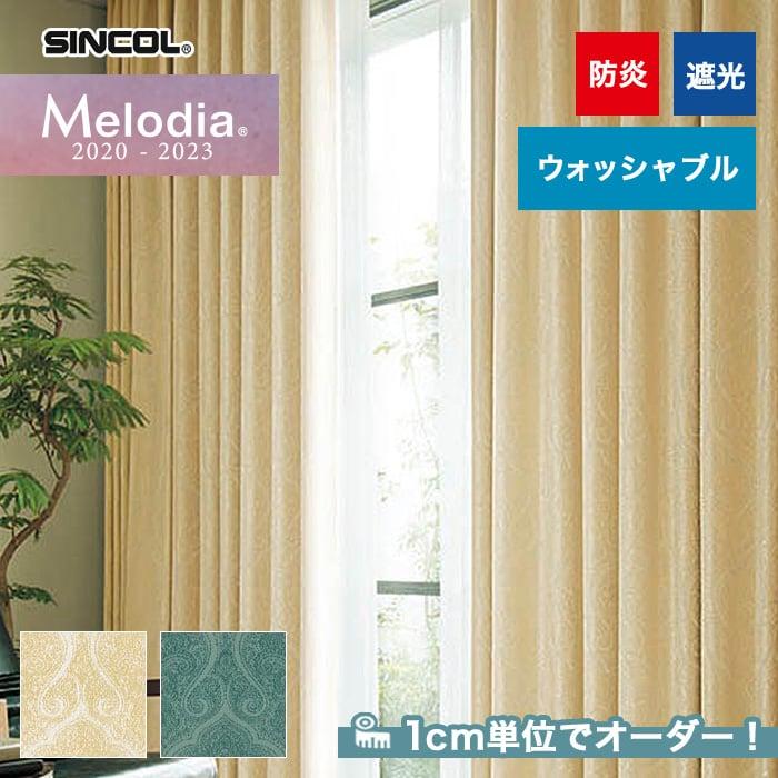 オーダーカーテン シンコール Melodia (メロディア) ML3162・3163