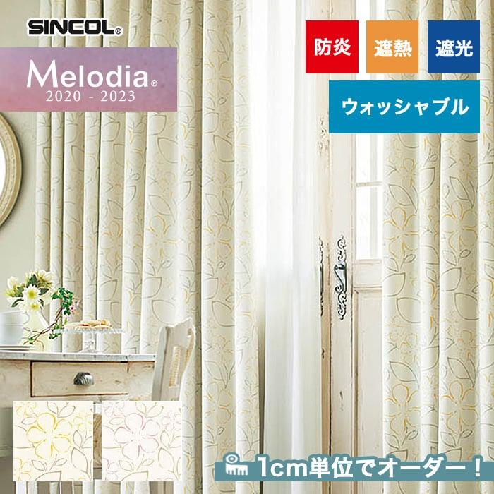オーダーカーテン シンコール Melodia (メロディア) ML3372・3373