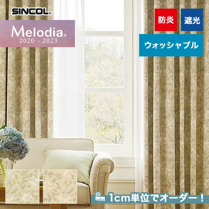 オーダーカーテン シンコール Melodia (メロディア) ML3379・3380