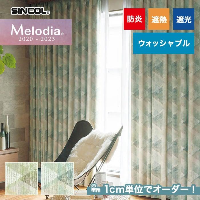 オーダーカーテン シンコール Melodia (メロディア) ML3389・3390