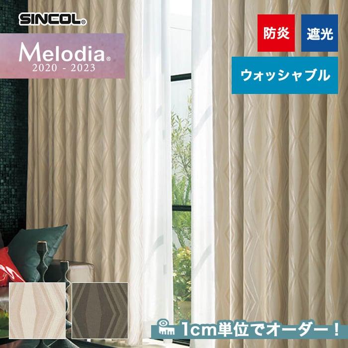オーダーカーテン シンコール Melodia (メロディア) ML3400・3401