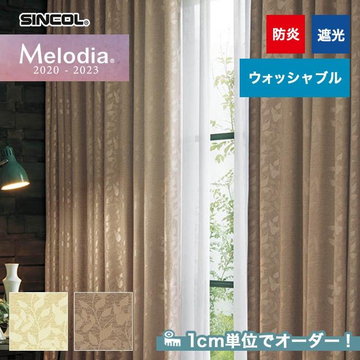 オーダーカーテン シンコール Melodia (メロディア) ML3421・3422