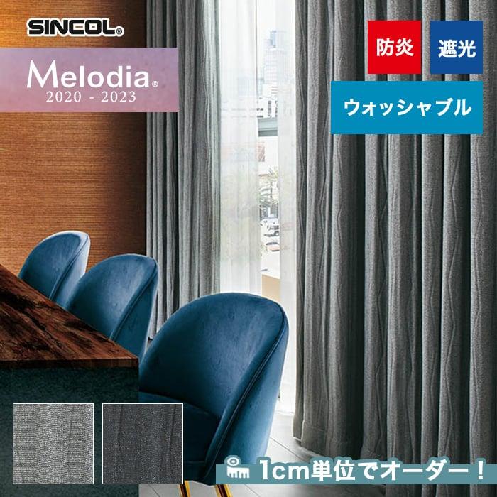 オーダーカーテン シンコール Melodia (メロディア) ML3444・3445