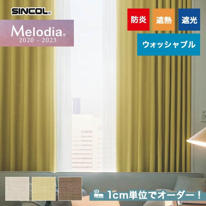 オーダーカーテン シンコール Melodia (メロディア) ML3489~3491