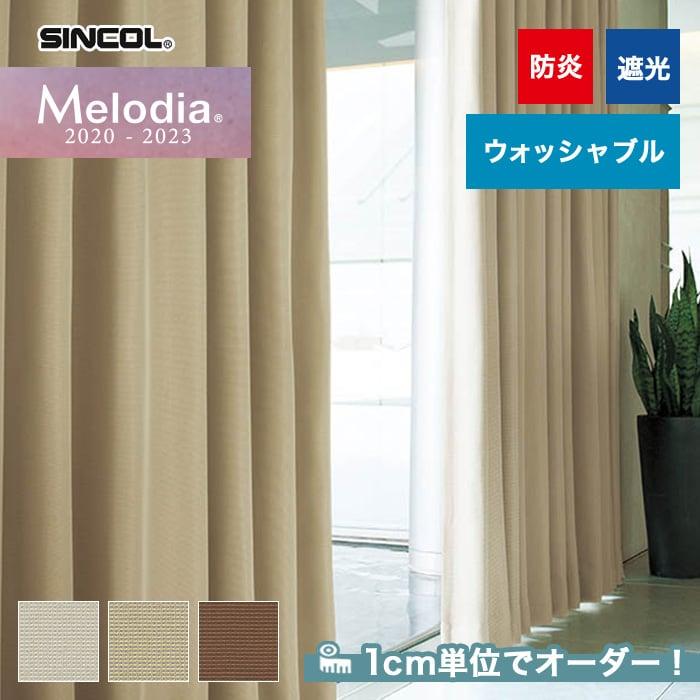 オーダーカーテン シンコール Melodia (メロディア) ML3492~3494