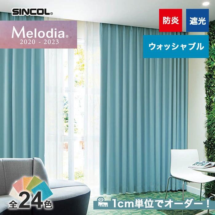 オーダーカーテン シンコール Melodia (メロディア) ML3511~3534