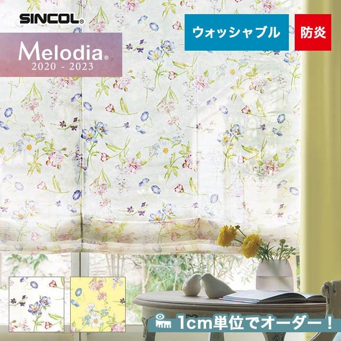 オーダーカーテン シンコール Melodia (メロディア) ML3563・3564