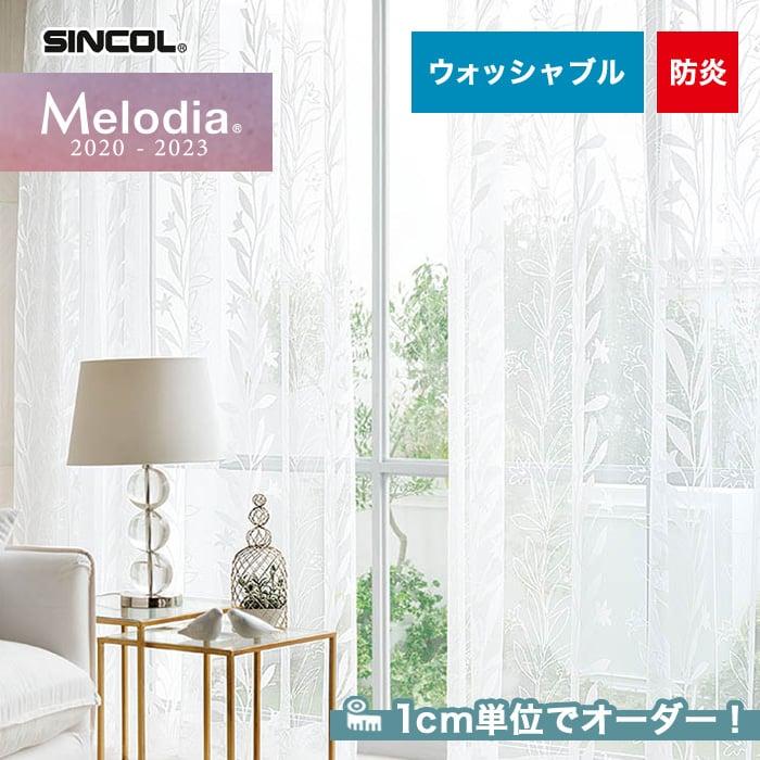 オーダーカーテン シンコール Melodia (メロディア) ML3566