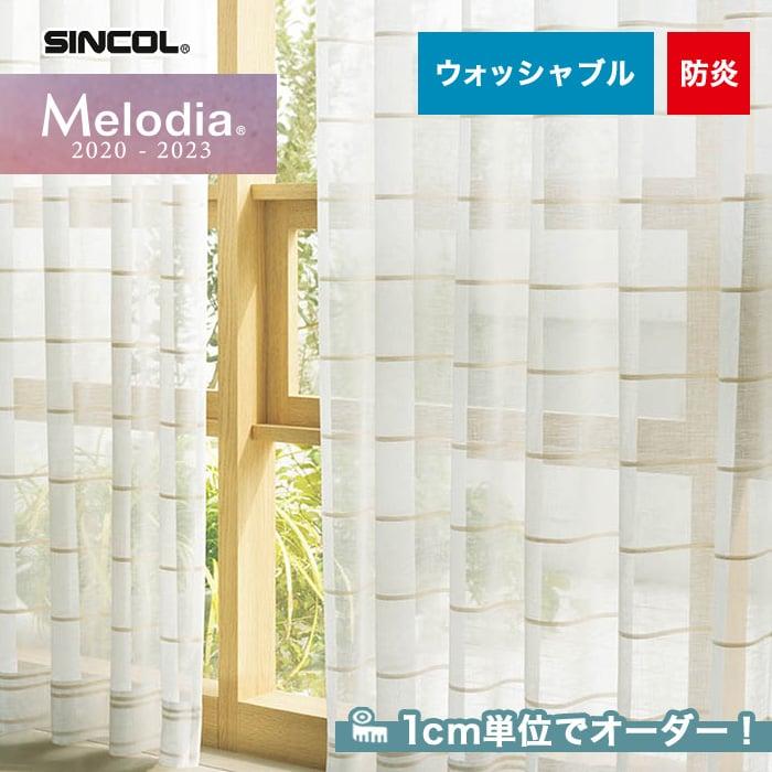 オーダーカーテン シンコール Melodia (メロディア) ML3578