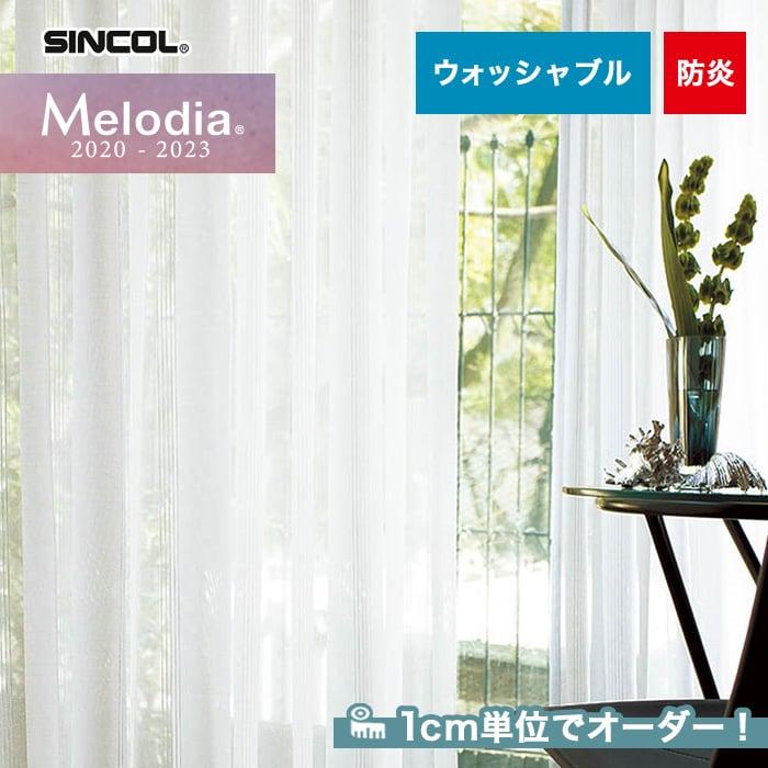オーダーカーテン シンコール Melodia (メロディア) ML3579