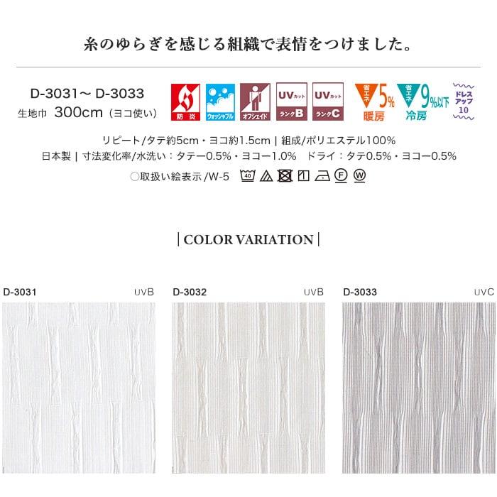 カーテン&シェードスミノエ オーダーカーテン modeS URBANPRIME D-3031~3033 スタンダード 約1.5倍ヒダ