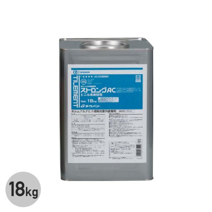 川島織物セルコン リノリウムタイル用 アクリル樹脂系エマルション形接着剤 ストロングAC 18kg
