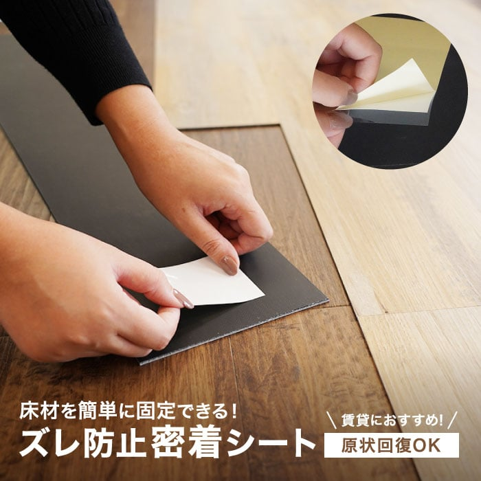 床材を簡単固定!ズレ防止密着シート A4サイズ(便利な12分割カット済み)
