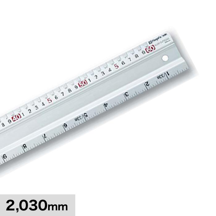 計測道具 アルミカットスケール 長さ2030mm ACS-200