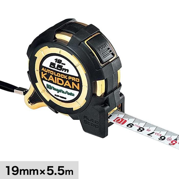 計測道具 オートロックPROKAIDAN 長さ5.5m テープ幅19mm ALCP-1955KD