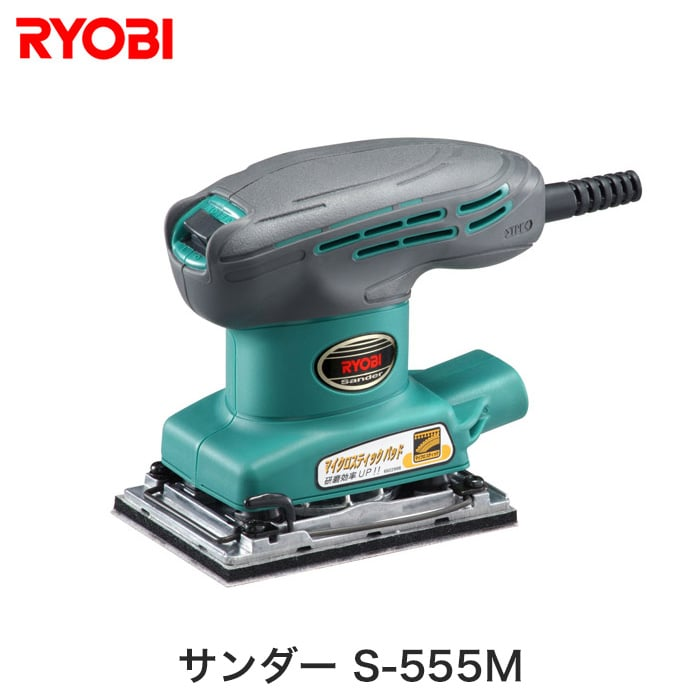 リョービ(RYOBI) サンダー S-555M