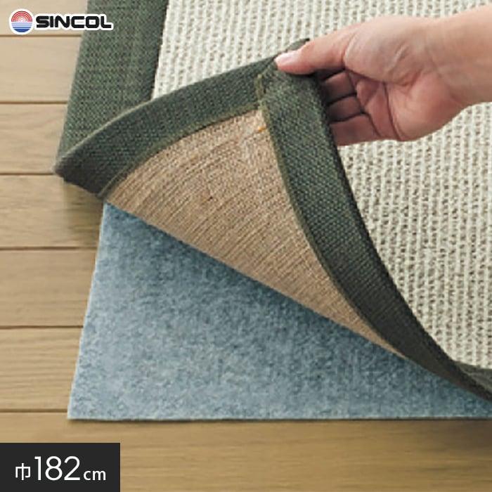 シンコール 滑り止めシート ラグフィット 巾182cm