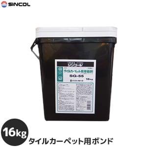 シンコール タイルカーペット用 アクリル樹脂系エマルション形 ピールアップボンド SG-55(16kg)