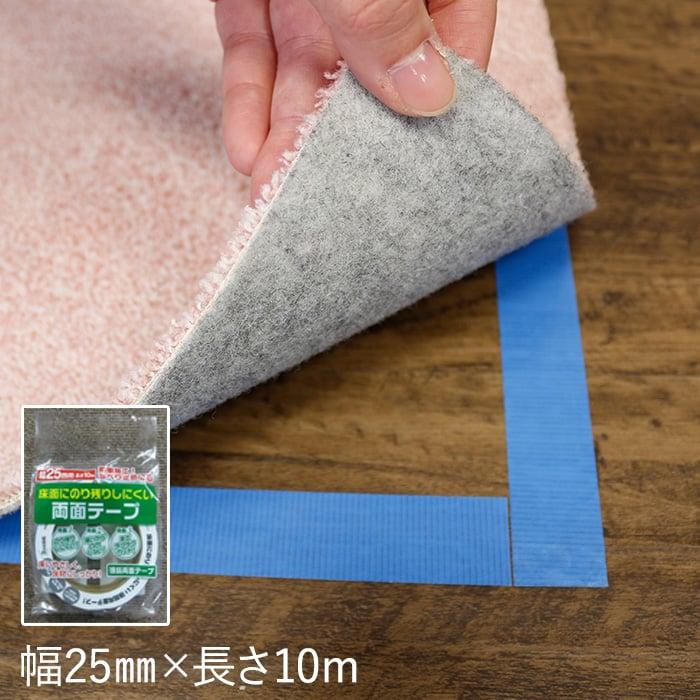 カーペット用強弱両面テープ 幅25mm×長さ10m