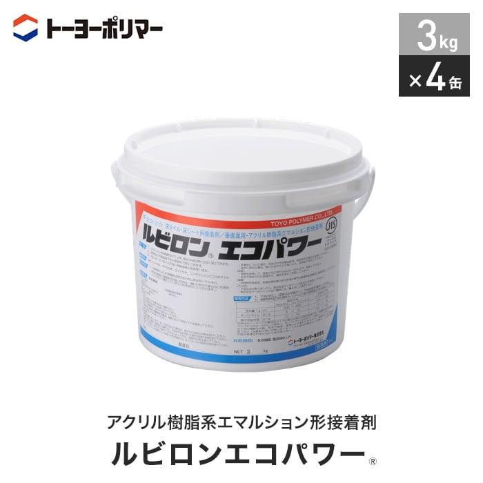 【立上施工】 ソフト巾木・腰壁用 アクリル樹脂系エマルション形接着剤 ルビロンエコパワー 3kg×4缶セット (約40平米施工可)