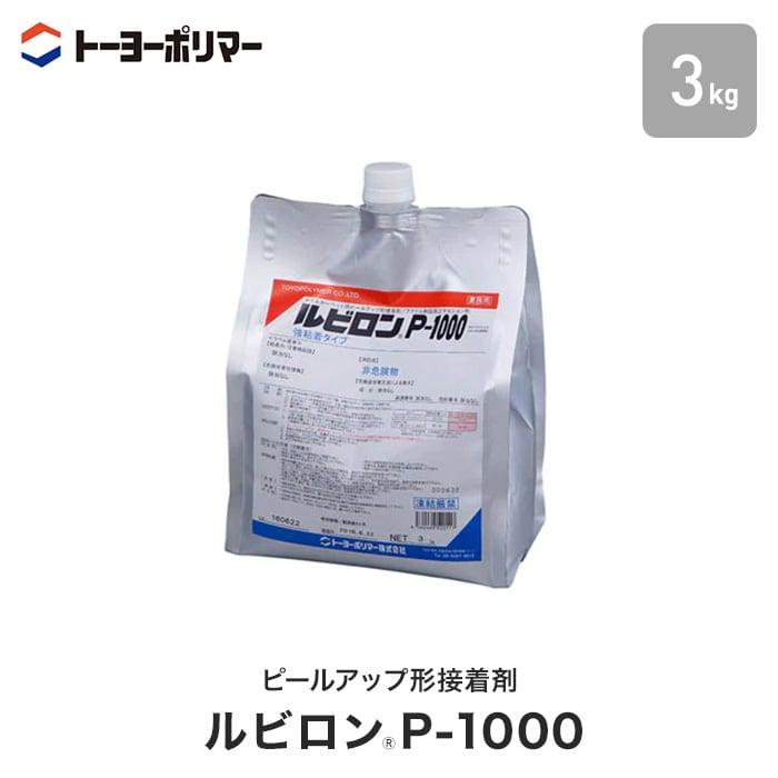 【強粘着タイプ】 タイルカーペット用 ピールアップ形接着剤 ルビロンP-1000 3kg (約30平米施工可)