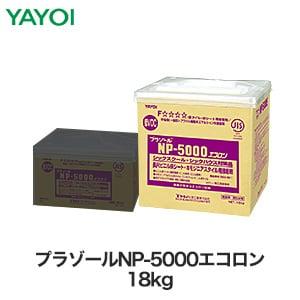 ヤヨイ化学 ビニル床タイル、ビニル床シート用接着剤 アクリル樹脂系エマルション形 プラゾールNP-5000エコロン 18kg 283-501