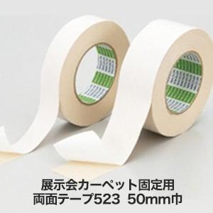パンチカーペット・カーペットの接着に カーペット用両面テープ 50mm巾 353-784