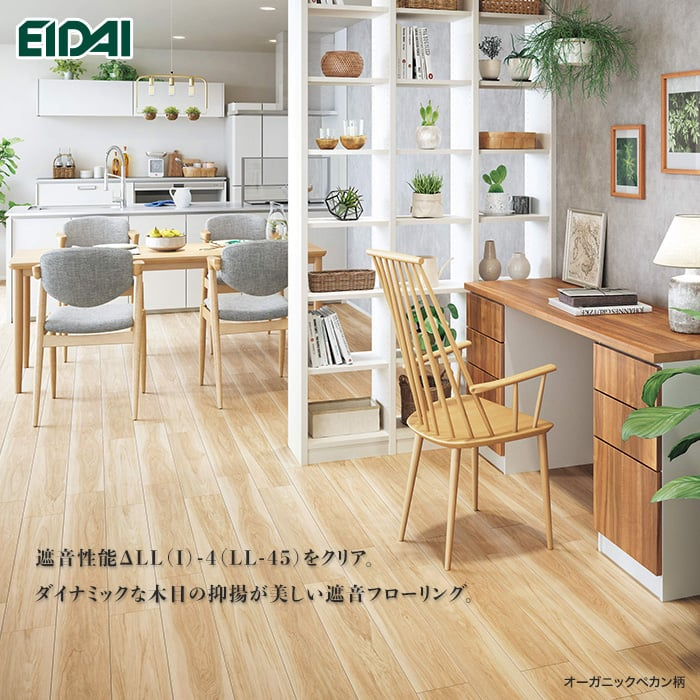 EIDAI(エイダイ) スキスムTダイレクト45 シートタイプ <床暖房対応>防音フロア 1坪