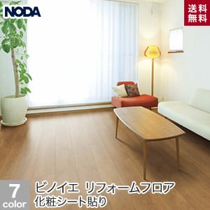 NODA(ノダ) ビノイエ リフォームフロア 化粧シート貼り 1坪