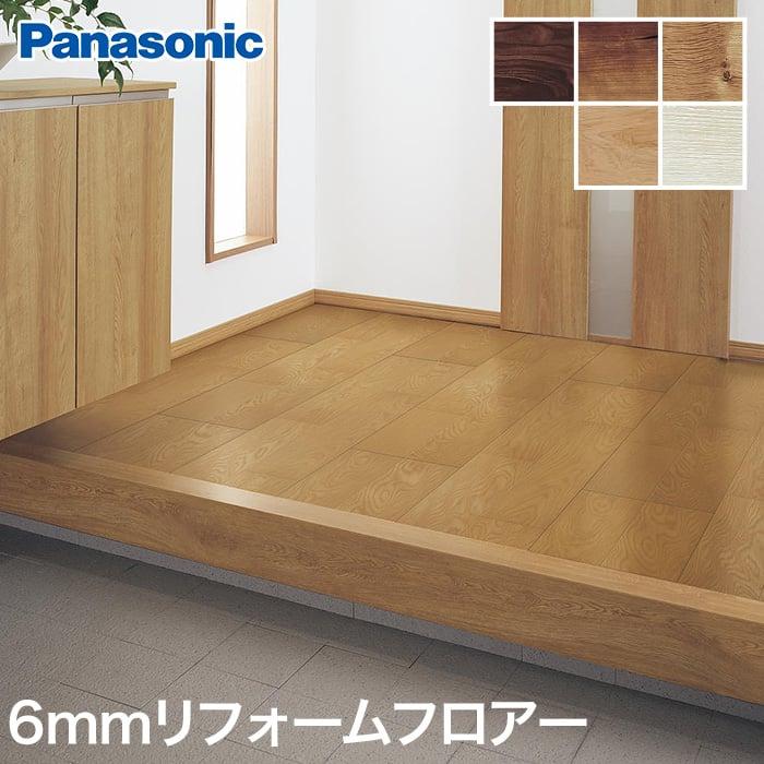 Panasonic 6mmリフォームフロアーA 1坪