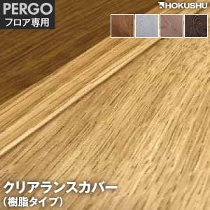 PERGO(ペルゴフロア)専用 クリアランスカバー(樹脂タイプ) 11.2×20×2700mm