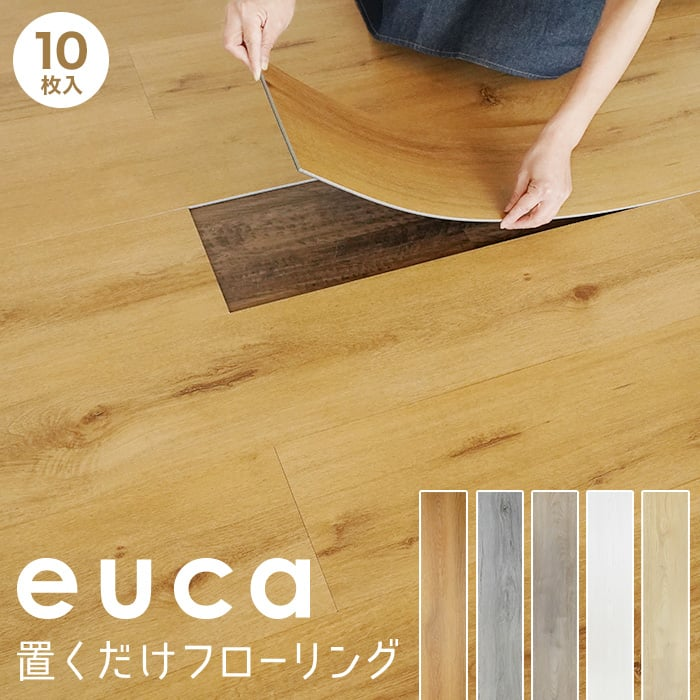 置くだけフローリング euca  5mm厚 189mm×1229mm 10枚入り 約2.3平米 (約1.3畳分)
