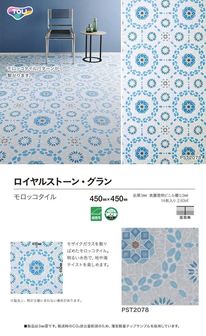 フロアタイル 塩ビタイル 東リ タイルコレクション ロイヤルストーン グラン モロッコタイル 450 450 3 0mm 1枚売 Resta