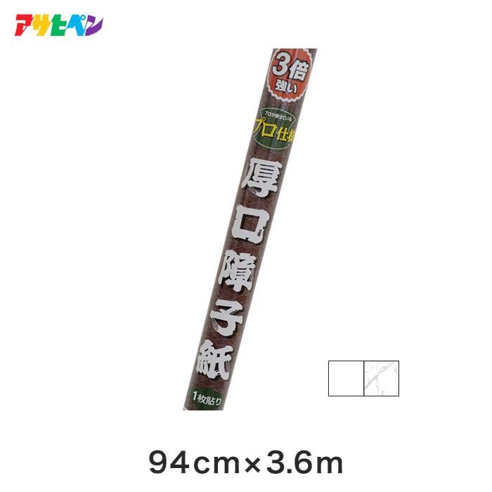 3倍強い厚口障子紙 94cmx3.6m [のり貼り]