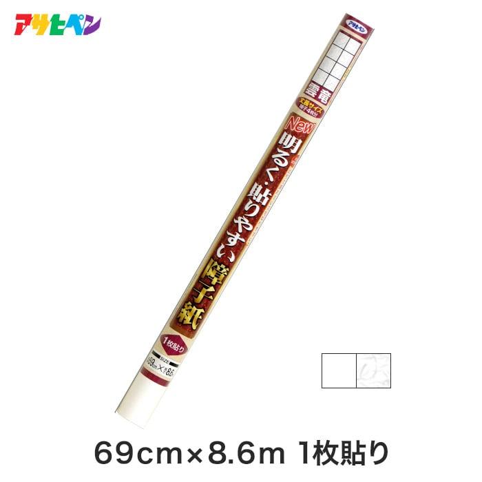 明るく・貼りやすい障子紙 69cm×8.6m