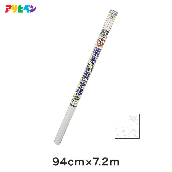 UVカット2倍強い明るい障子紙 94cm×7.2m