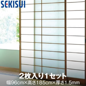 【高機能障子紙】新世代障子シート サーモバリアNEO 2枚組1セット入り 幅96cm×高さ185cm